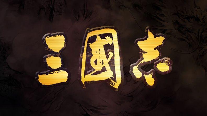 《三國志14》正式公開 國行版正在同步開發中