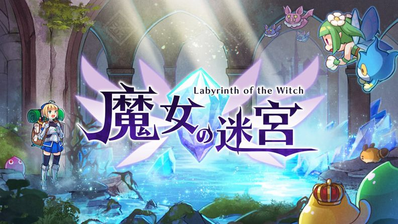 《魔女的迷宮》將于11月14日登陸Switch平臺