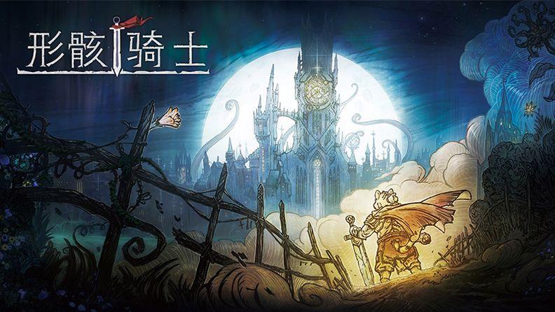 大貓雙子闖魔城 毛茸茸動作游戲《形骸騎士》雙12發售