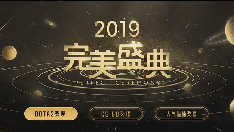 舉杯只為熱愛 2019完美盛典投票今日開啟