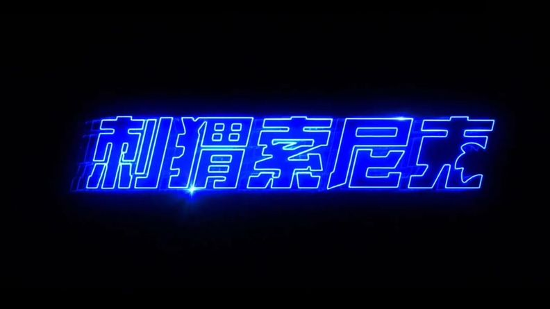 《刺猬索尼克》电影将于2月28日在中国大陆上映