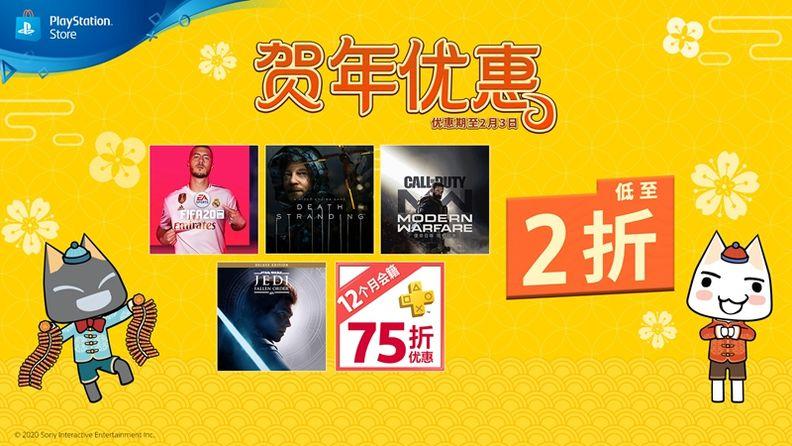 PSN港服賀年優惠活動開啟 游戲低至2折發售