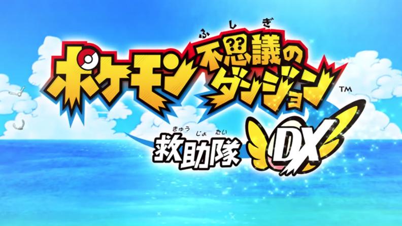 《寶可夢不思議迷宮:救助隊 DX》公布最新宣傳片
