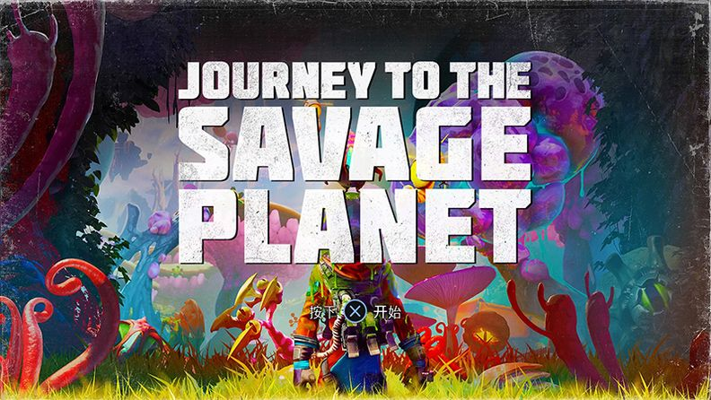 《狂野星球之旅》評測:感觀極佳,可充分滿足探索欲的狂野世界