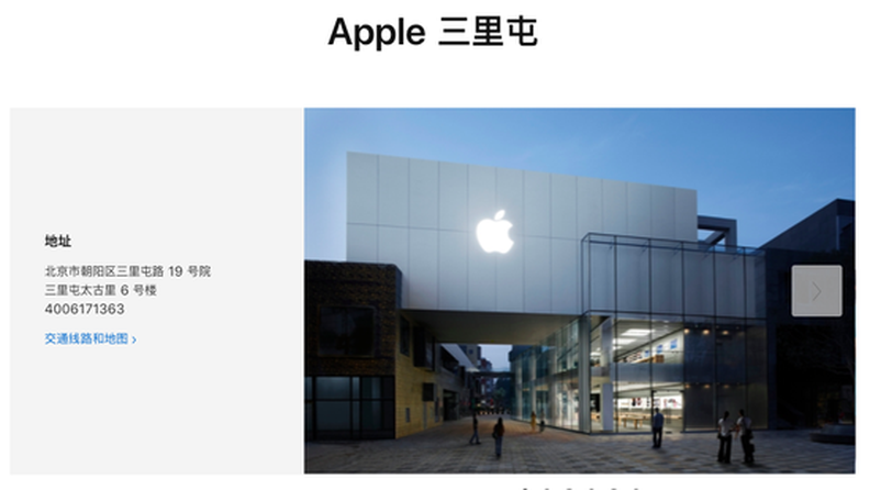 大部分苹果中国零售店将推迟重新开业时间  具体日期未定