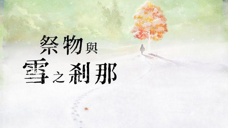 《祭物與雪之剎那》中文版宣傳視頻公開 即將發售