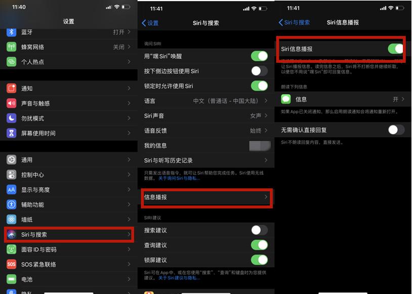 iOS 13.2 教程:Siri信息播报功能读取、回复消息更加方便