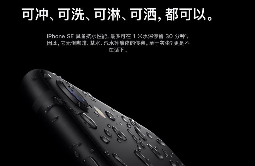 全新iPhone SE究竟有何魔力 牽動著這么多人的心