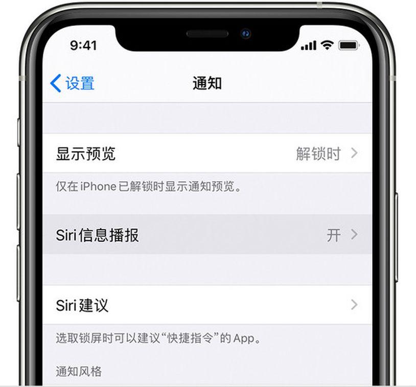 如何利用Siri 信息播報功能 通過AirPods 回復信息?
