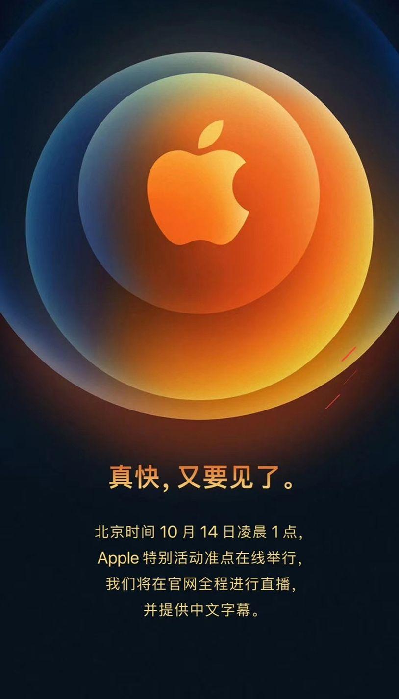 苹果官宣10月14日举办新品发布会 新款iPhone即将亮相