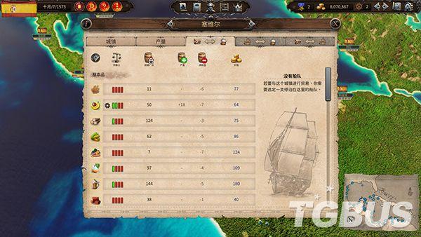 《海商王4》评测:地图与海战机制的彻底革新