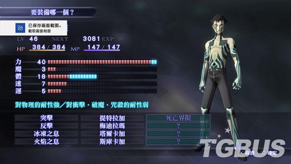 末日修羅的創世之旅《真女神轉生3HD》游戲評測
