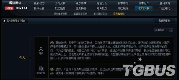 游族網絡屢屢傳聞出售 三體IP終將花落誰家?