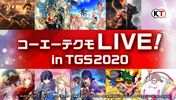 「KOEI TECMO LIVE! in TGS2020」直播信息公开