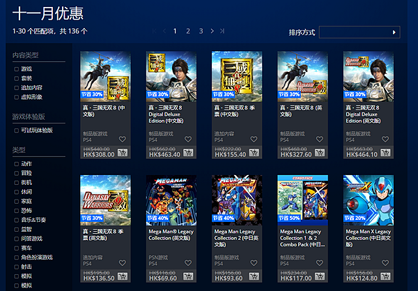 PS+会员最低享2折!PS港服商店开启11月优惠