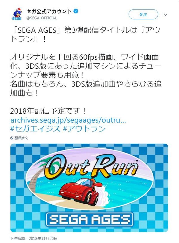 《SEGA AGES:Out Run》2018年登陆Switch