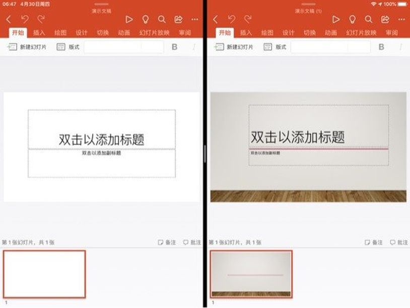 iOS版微软Word、PowerPoint、Excel 发布Beta版2.37 支持多窗口功能