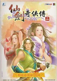 The Legend of Sword and Fairy 2