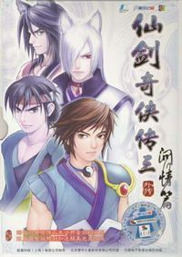 The Legend of Sword and Fairy 3 Prequel