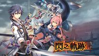 英雄传说:闪之轨迹3 - The Legend of Heroes: Trails of Cold Steel III - 英雄伝説 閃の軌跡Ⅲ