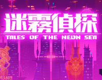 迷雾侦探 - Tales of the Neon Sea
