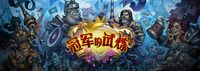 炉石传说:冠军的试炼 - HearthStone:The Grand Tournament