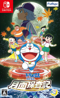 哆啦A梦:大雄的月面探查记 - Doraemon: Nobita's Chronicle of the Moon Exploration - ドラえもん のび太の月面探査記