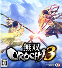 无双大蛇 3 - Warriors Orochi 4 - 無双OROCHI 3