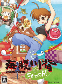 海腹川背 Fresh! - Umihara Kawase Fresh!