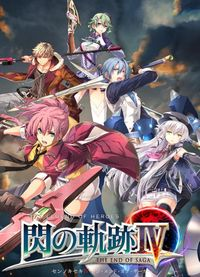 英雄传说:闪之轨迹4 - The Legend of Heroes: Trails of Cold Steel IV - 英雄伝説 閃の軌跡 IV