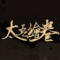 太吾绘卷 - The Scroll of Taiwu