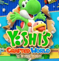 耀西的手工世界 - Yoshi's Crafted World