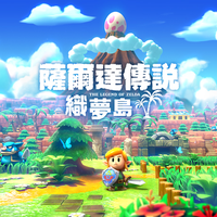 塞尔达传说:织梦岛 - The Legend of Zelda: Link's Awakening - ゼルダの伝説 夢をみる島
