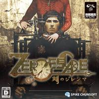 极限脱出3:零时困境 - Zero Escape: Zero Time Dilemma - ZERO ESCAPE 刻のジレンマ