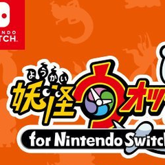 妖怪手表1 for Nintendo Switch